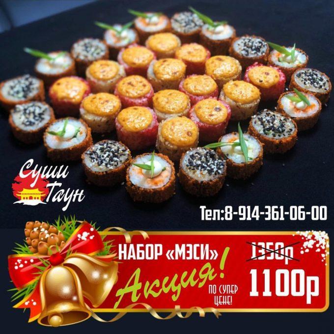 бесплатно суши доставка